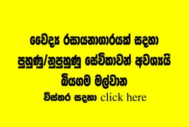FEMALE ASSISTANT VACANCIES FOR MEDICAL CENTER BIYAGAMA MALWANA