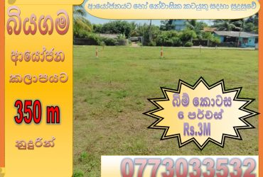 Land for sale Biyagama