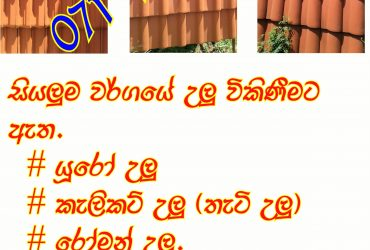 BRICKS GADOL ගඩොල්  FOR  SALE GAMPAHA & roofing tile